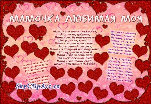 Плакаты с днем рождения для мамы своими руками