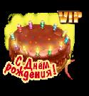 Поздравления с днём рождения для вибера 473